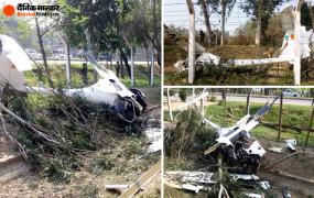 Plane Crash: पटियाला में लाइट एयरक्राफ्ट हादसे का शिकार, ग्रुप कमांडर की मौत, 2 NCC कैडेट घायल