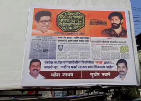 महाराष्ट्र: मनसे ने दी बांग्लादेशियों को चेतावनी, देश छोड़ो नहीं तो...
