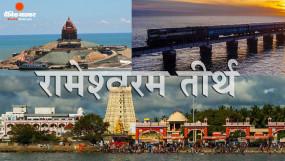 दर्शन: बारह ज्योतिर्लिंग में से एक है 'रामेश्वरम' तीर्थ, यात्रा के लिए यहां पढ़ें पूरी जानकारी
