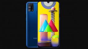 अपकमिंग: Samsung Galaxy M31 इसी महीने होगा लॉन्च! सामने आई जानकारी
