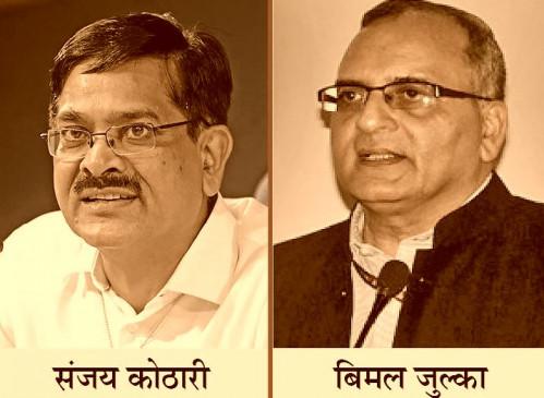 नियुक्ति: संजय कोठारी सीवीसी और बिमल जुल्का होंगे नए मुख्य आयुक्त