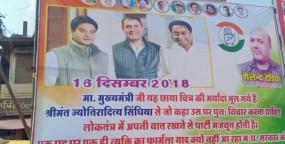 सिंधिया समर्थक का पोस्टर के जरिए कमल नाथ पर वार