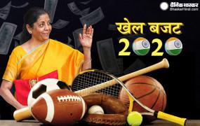 Sports Budget 2020: खिलाड़ियों और NSF को दिए जाने वाले पैसे में कटौती, खेलो इंडिया के बजट में वृद्धि