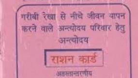 अब महाराष्ट्र में ऐसे परिवारों को मिलेगा अंत्योदय राशन कार्ड