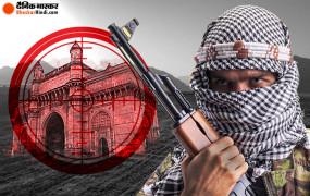 आतंकवाद: लश्कर ने भारत को दी धमकी, ई-मेल में लिखा- 24 घंटे में मुंबई के अंदर बम से उड़ा देंगे बड़े होटल