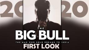 POSTER OUT: 'द बिग बुल' का पोस्टर आउट, अलग अंदाज में दिखे जूनियर बच्चन