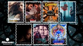 Friday Release: तापसी की 'थप्पड़' के साथ ये फिल्में हो रहीं रिलीज, 2 हॉलीवुड फिल्में भी शामिल