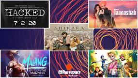 Friday Release: इस शुक्रवार बॉक्स ऑफिस पर रंग जमाएंगी मलंग, ये 4 फिल्में भी हो रहीं रिलीज