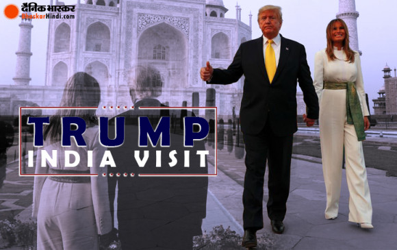 Trump India Visit: ताजमहल का दीदार करने के बाद दिल्ली पहुंचे ट्रंप, विजिटर बुक में लिखा- खूबसूरती हैरान करने वाली