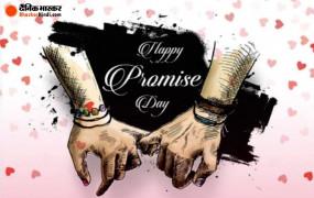 Promise Day: अपने पार्टनर से करें एक वादा...विश्वास का, कहें- मैं रहूंगा साथ हमेशा