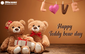 Teddy Day: इन वॉलपेपर्स को भेजकर अपने पार्टनर को बताएं दिल की बात...