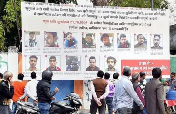 योगी सरकार को झटका, लखनऊ में हिंसा के आरोपियों के पोस्टर हटाने का आदेश