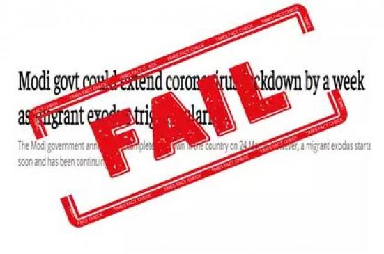 Fact Check: क्या 21 दिन के लॉकडाउन को आगे बढ़ाने की खबरें झूठी है?