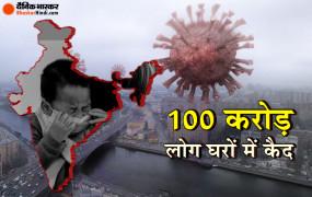केंद्र सरकार का फैसला: 30 राज्यों व केंद्र शासित प्रदेशों के 548 जिले बंद, 40 करोड़ से ज्यादा लोगों के सामने रोजी-रोटी का संकट