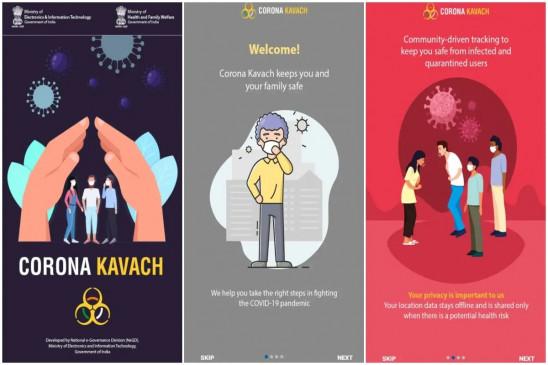 Coronavirus Update: भारत सरकार का 'कोरोना कवच' एप करेगा आपको अलर्ट, बताएगा आप कितने सुरक्षित