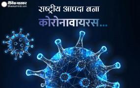 कोरोनावायरस: पीड़ितों की मौत पर मुआवजे का ऐलान वापस, सिर्फ इलाज का खर्च उठाएंगी राज्य सरकारें, भारत में COVID-19 राष्ट्रीय आपदा घोषित