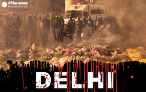 Delhi Violence: हिंसा में मरने वालों की संख्या बढ़कर 47 हुई