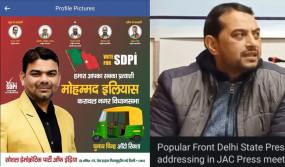 दिल्ली हिंसा : पीएफआई का दिल्ली प्रमुख और सचिव गिरफ्तार