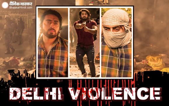 दिल्ली हिंसा : अंधाधुंध गोलियां चलाने के बाद कनॉट प्लेस की पार्किंग में जाकर सो गया था शाहरुख