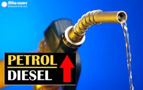 Fuel Price Hike: तीन रुपये महंगा होगा पेट्रोल-डीजल, सरकार ने बढ़ाई एक्साइज ड्यूटी