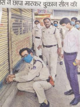 कर्फ्यू की छूट में बिक रहा था हुक्का -पुलिस ने दुकान सील कर दी