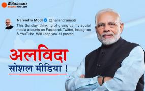Social Media: पीएम मोदी का हैरान करने वाला ट्वीट, रविवार को सोशल मीडिया को कह सकते हैं अलविदा