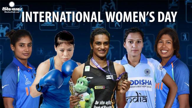 विमेंस डे स्पेशल: क्रिकेट से लेकर एथलेटिक्स तक इन महिला खिलाड़ियों ने दुनिया में किया देश का नाम, बनाया अपना अलग मुकाम