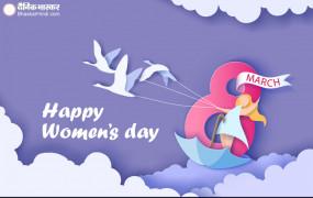 International Women's Day: जानें दुनियाभर में क्यों मनाया जाता है महिला दिवस, ये है इस बार की थीम