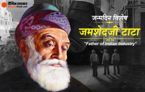 जमशेदजी टाटा: जिन्होंने सबसे पहले रखी भारत में उद्योग जगत की नींव! टाटा परिवार को दी नई शक्ल
