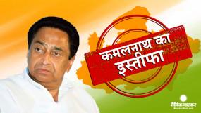 मध्य प्रदेश: CM कमलनाथ ने राज्यपाल को सौंपा इस्तीफा, 15 महीने ही चली कांग्रेस की सरकार