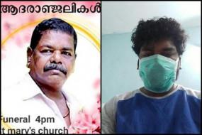 Coronavirus: केरल के एक व्यक्ति ने वीडियो कॉल से देखा पिता का अंतिम संस्कार, नहीं मिली आइसोलेशन से बाहर आने की अनुमति