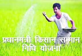 पीएम किसान सम्मान योजना का लाभ लेने वाले किसानों को फसल कर्ज भी लेना होगा