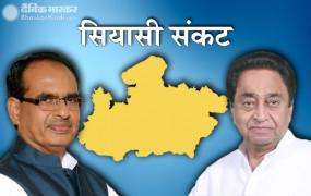 मध्य प्रदेश: 26 मार्च तक विधानसभा स्थगित, फ्लोर टेस्ट की मांग को लेकर बीजेपी ने सुप्रीम कोर्ट में दायर की याचिका