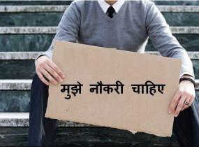बेरोजगारी: एक करोड़ से अधिक बेरोजगारों ने सरकार के पोर्टल पर मांगी नौकरी