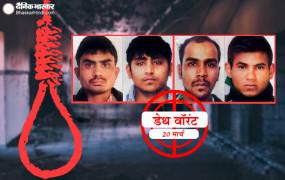 निर्भया मामला: दोषियों को नया डेथ वॉरंट जारी, 20 मार्च को होगी फांसी
