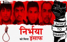 Nirbhaya Justice: निर्भया के दोषियों को फांसी पर लटकाया, डॉक्टर ने दोषियों को मृत घोषित किया