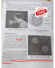 Fake News: जंतु विज्ञान की किताब में नहीं है कोरोना वायरस का उपाय, सोशल मीडिया पर फैलाई जा रही हैं अफवाहें