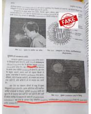 Fake News: जंतु विज्ञान की किताब में नहीं है कोरोना वायरस का उपाय, सोशल मीडिया पर फैलाई जा रही हैं अफवाहें
