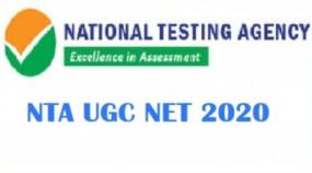 UGC NET 2020: नेट के लिए शुरू हुआ ऑनलाइन आवेदन, यहां देखें पूरा शेड्यूल