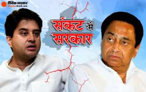 Political turmoil: मध्यप्रदेश सरकार के 20 मंत्रियों ने दिया इस्तीफा, नए सिरे से कैबिनेट बनाएंगे कमलनाथ