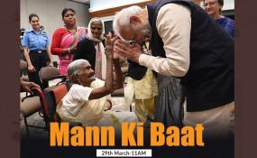 मन की बात: लॉकडाउन पर PM मोदी बोले- मैं देश के गरीबों से माफी मांगता हूं, लेकिन फैसला लेना जरुरी था