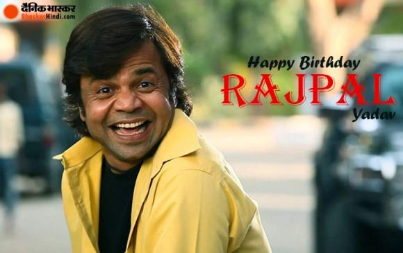 Rajpal Yadav Birthday: 49 साल के हुए राजपाल यादव, जल्द ही भूल- भुलैया-2 में नजर आएंगे