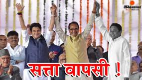 मध्य प्रदेश: बीजेपी की होगी सत्ता वापसी, शिवराज होंगे मुख्यमंत्री !
