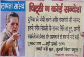 Lockdown: रायबरेली में लगे सोनिया गांधी के लापता होने के पोस्टर, लिखा ये नारा