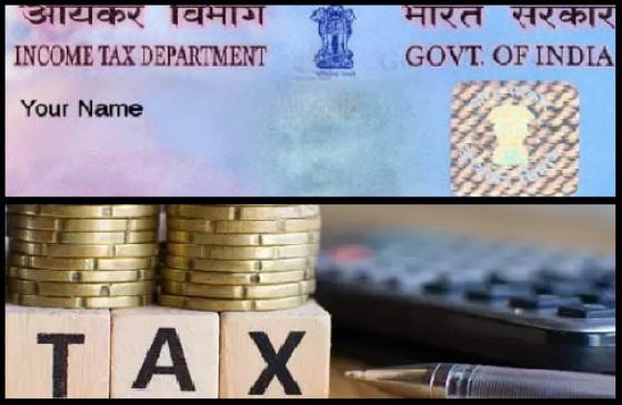 PAN Number: 1 अप्रैल से बदल रहा है टैक्स से जुड़ा ये नियम, पैन नंबर नहीं होने पर देना होगा दोगुना टैक्स