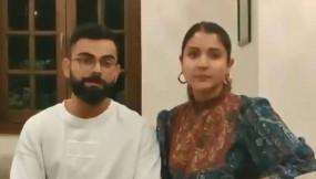 अपील: PM मोदी के 'जनता कर्फ्यू' के सपॉर्ट में उतरे खिलाड़ी, विराट-अनुष्का ने शेयर किया वीडियो मैसेज