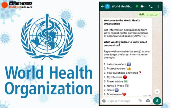 Coronavirus: WHO अब व्हाट्सएप पर भेजेगा अलर्ट, कोरोनावायरस से जुड़े हर सवाल का मिलेगा जवाब