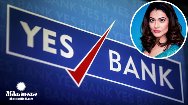 Yes Bank में बॉलीवुड एक्ट्रेस पायल रोहतगी के पिता के 2 करोड़ रुपए फंसे, कैंसर के इलाज...