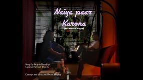 कोरोनावायरस पर बना गाना 'नईया पार करोना', देखें वीडियो