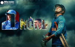 क्रिकेट: धोनी खेल चुके अपना आखिरी मैच, अब टीम इंडिया में वापस नहीं लौटेंगे माही
